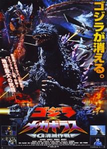 Godzilla_vs._Megaguirus_(2000)_Japanese_theatrical_poster